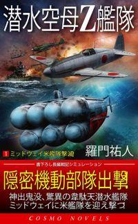 潜水空母Z艦隊(コスモノベルズ)