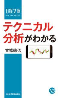 テクニカル分析がわかる(日本経済新聞出版社)