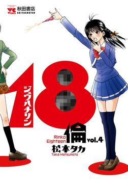 18倫 vol.4-電子書籍