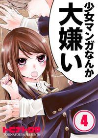 少女マンガなんか大嫌い【フルカラー】(4)