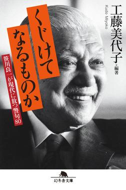 くじけてなるものか 笹川良一が現代に放つ警句80-電子書籍