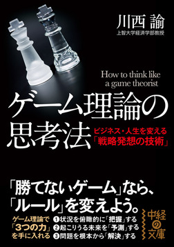 ゲーム理論の思考法-電子書籍
