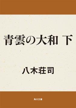 青雲の大和 下-電子書籍