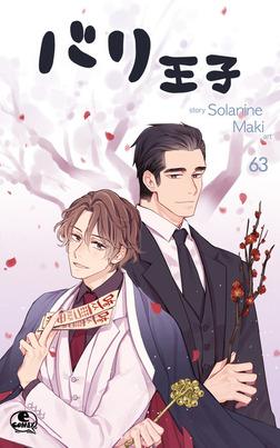 バリ王子 63-電子書籍