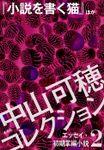 中山可穂コレクション(集英社単行本)