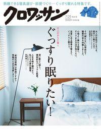 クロワッサン 2018年 7月25日号 No.977 [大人のからだ塾1 ぐっすり眠りたい!]