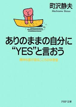 """ありのままの自分に""""YES""""と言おう 精神科医が語るこころの休憩室-電子書籍"""