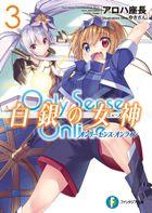 Only Sense Online 白銀の女神 3 ―オンリーセンス・オンライン―