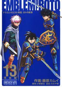 ドラゴンクエスト列伝 ロトの紋章 完全版 13巻