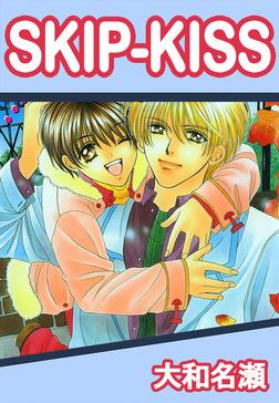SKIP-KISS2-電子書籍