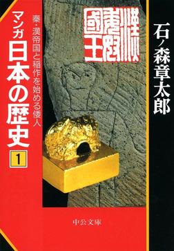 マンガ日本の歴史1 秦・漢帝国と稲作を始める倭人-電子書籍