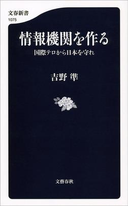 情報機関を作る 国際テロから日本を守れ-電子書籍