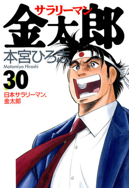 サラリーマン金太郎 第30巻-電子書籍