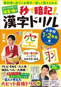 オジンオズボーン篠宮暁の秒で暗記! 漢字ドリル 小学校1・2年生編