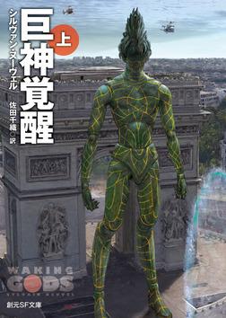 巨神覚醒 上-電子書籍