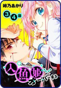 【プチララ】人魚姫オーバーキル 3話&4話