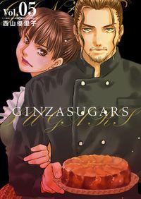 GINZA SUGARS 5巻