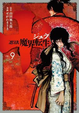 十 ~忍法魔界転生~(9)-電子書籍