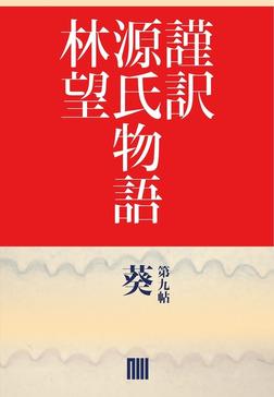 謹訳 源氏物語 第九帖 葵(帖別分売)-電子書籍