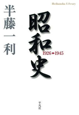 昭和史1926-1945-電子書籍