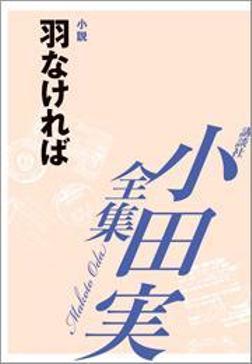 羽なければ 【小田実全集】-電子書籍