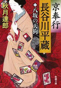 京奉行 長谷川平蔵―八坂の天狗―(新潮文庫)