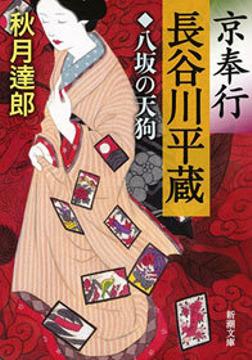 京奉行 長谷川平蔵―八坂の天狗―(新潮文庫)-電子書籍