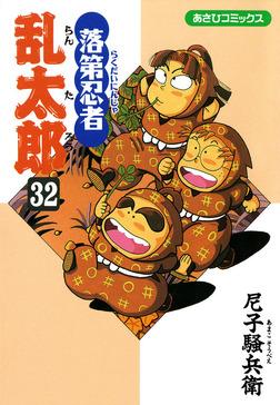 落第忍者乱太郎 32巻-電子書籍