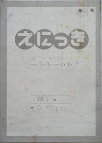 TALKEN絵日記60冊目