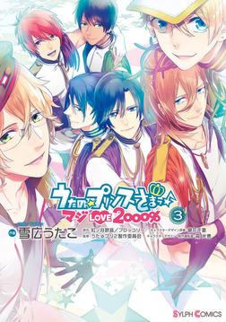 うたの☆プリンスさまっ♪ マジLOVE2000%(3)-電子書籍