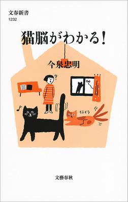 猫脳がわかる!-電子書籍