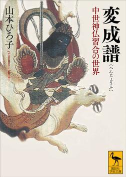 変成譜 中世神仏習合の世界-電子書籍