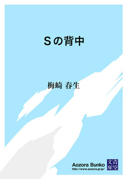 Sの背中-電子書籍
