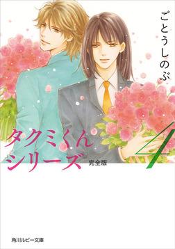 タクミくんシリーズ 完全版 (4)-電子書籍