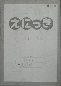 TALKEN絵日記74冊目