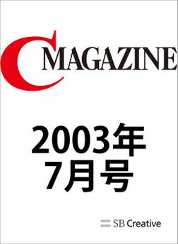 月刊C MAGAZINE 2003年7月号-電子書籍