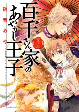 百千さん家のあやかし王子 第3巻-電子書籍