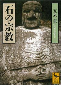 石の宗教(講談社学術文庫)