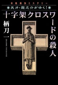 十字架クロスワードの殺人―天才・龍之介がゆく!