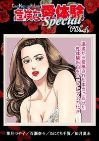 危険な愛体験special 4