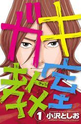 【期間限定無料版】ガキ教室 / 1