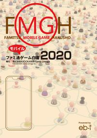 ファミ通モバイルゲーム白書2020