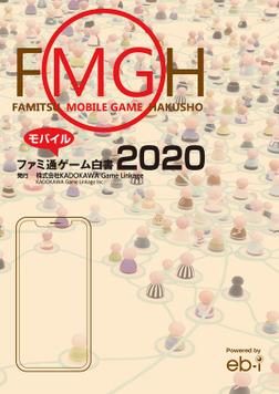 ファミ通モバイルゲーム白書2020-電子書籍