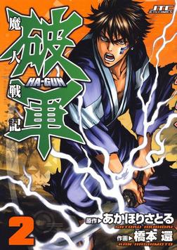 魔人戦記 破軍 2巻-電子書籍