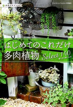 はじめてのこれだけ多肉植物 育て方と楽しみ方-電子書籍