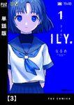 ILY. 【単話版】 3