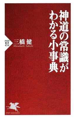 神道の常識がわかる小事典-電子書籍