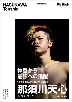 那須川天心フォトブック  FLY HIGH-電子書籍