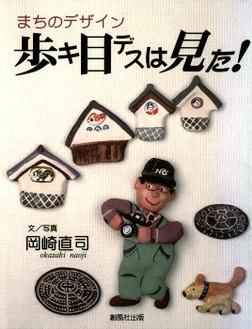 歩キ目デスは見た! : まちのデザイン-電子書籍