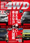 LET'S GO 4WD【レッツゴー4WD】2020年02月号